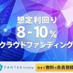 投資がスタンダードに!!不動産投資型クラウドファンディングで始める資産運用【 FANTAS funding(ファンタスファンディング) 】 のご紹介