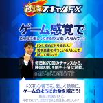 秒速スキャルFX 【衝撃】夜、テレビを見ながら7万円を稼ぐ夢のようなFX生活