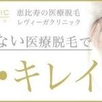 2ヶ月0円!!顔・VIO含む全身脱毛「 レヴィーガクリニック 」のご紹介