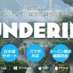カジノ×冒険の新感覚オンラインカジノ!!「 ワンダリーノカジノ 」のご紹介