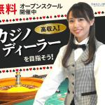 今まで日本になかった新しい職業!!プロのカジノディーラー!!ディーラー養成専門学校の「 日本カジノ学院 」のご紹介