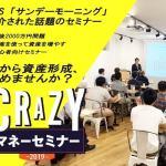 脱・雇われ脳!Crazyマネー2019  ~狂うほど働く会社員に贈る資産形成のStart UP戦略~  『 CRAZYマネー 』