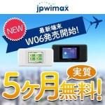 今だけキャッシュバック10,000円!!工事不要でたっぷり使える【 JPWiMAX (ジェーピーワイマックス) 】
