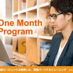 英語のプロ、通訳エージェントが開発した1ヶ月の超短期英語プログラム【 One Month Program 】