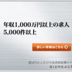 スカウトが届くハイクラス転職サイト!求めているのは即戦力!エグゼクティブの転職サイト【 BIZREACH 】