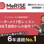 日本からアクセスが良く、 コスパの良い英語学習ができる! フィリピン・セブ島留学【 MeRISE留学(ミライズ) 】のご紹介