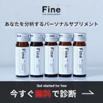 無料診断で自分にあった栄養素が取れる!日本初の液体パーソナライズサプリメント【 Fine(ファイン) 】