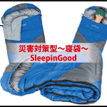 史上初!夏は涼しく!冬は暖かい!災害対策型 超万能「寝袋」 スリーピングッド