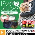 ドッグスリング人気商品多数!!犬猫の服 「 フルオブビガー 」 !ラッシュガード・レインウエア・スポーツウエアなども人気!