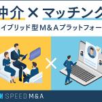 新しい形のハイブリッド型 M&A !事業・会社がネットで売買できる!【 スピードM&A 】高単価!新型M&Aプラットフォームの無料会員の募集