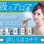 世界最小!米国で話題の【 JUUL 】が日本初上陸!米国市場75%シェア獲得!話題の【 JUUL 】販売開始!
