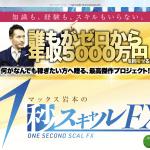 なぜ!?2つの色を見分けるだけで年収5,000万円!? 1秒スキャルFX !!