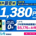 業界最安級!工事不要!家でも外でも快適インターネット!月額1,380円~利用できる【 カシモWiMAX 】