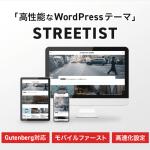オシャレなWordPressテーマ STREETIST [ ストリーティスト ]