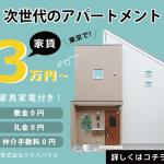 低価格!好立地!新築!築浅!のお部屋探しなら東京、家賃3万円からの【 シェアドアパートメント 】