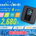 月額2,680円から利用できる!ライフプランに合わせて選べる4プラン!ポケットWi-Fi!【 それがだいじWi-Fi 】