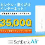 当サイト限定!高額キャッシュバック30,000円!オプション・工事不要!【 SoftBankAir 】