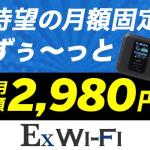 工事不要で家でも外でも快適インターネット!業界最安級! Ex Wi-Fi 月額2,980円のポケットWiFi