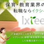 園と縁を繋ぐ保育士・幼稚園教諭 転職支援サイト【 イクシィ(IXYEE) 】
