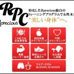 入会金0円!女性専用パーソナルジム【 リプレシャス 】