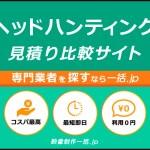 SNS広告の専門会社をお探しなら!【利用料0円!】<SNS広告・ネット広告>日本最大級のBtoB見積比較サービス【 モバイル広告 一括.jp 】