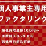 売掛金を当日高額買取!10万円からOK!個人事業主専用ファクタリングサービス【 MSFJ 】
