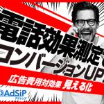 「この電話、どの広告媒体から?」流入元を簡単計測!電話効果測定、ペイパーコール広告なら【 AdSiP(アドシップ) 】