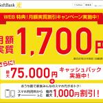 最大75,000円キャッシュバック !WEBお申込み特典あり!【 ソフトバンク光 】月額実質1,700円!