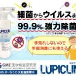 細菌からウィルスまで99.9%強力除菌!除菌・消臭できる!次亜塩素酸水【 ルピクリン 】
