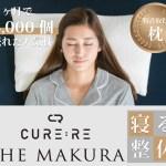 """累計30,000個以上を販売したベストセラー枕 『けんこう枕』が進化して登場!密かにブームの""""特許取得・整体枕""""!【 Cure:Re THE MAKURA 】"""