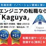 先端技術・イノベーション領域に強いエンジニア転職支援サービス【 Kaguya 】