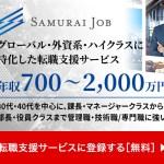 年収700万円~2,000万円のハイクラス転職!グローバル・外資系・ハイクラスの転職支援サービス【 Samurai Job 】