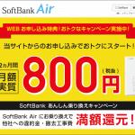 当サイト限定!12カ月間月額実質800円!置くだけ工事不要!【 SoftBankAir 】