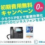 新サービス!オフィスの電話をポケットに【 回線.com 】クラウドPBX!スマホで全国どこからでも発着信が可能!