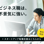 ビジネス職に特化したスタートアップ転職支援【 UNIAS 】