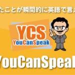 TOEICスコアUP!ゲーム感覚で英語が身につく【 YouCanSpeak 】