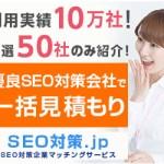 最適な企業をご紹介!簡単一括見積り!全国のSEO会社を多数掲載中! SEO対策.jp