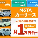 頭金0円でも新車に乗れる!お好きな車が月々1万円台から!新車に定額で乗れるカーリース【 MOTA定額マイカー 】