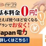 基本料金0円!使えば使うほどお得なプランあります!【 Japan電力 】