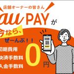 店舗オーナーの皆様!今なら導入費用0円です!【 auPAY 】今なら無料!キャッシュレスをお考えの方へ
