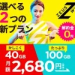 今だけ2,980円/月~大容量100Gの神コスパ!【 ZEUS WiFi 】