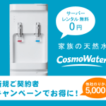 48時間以内の汲みたて天然水が飲める!天然水のウォーターサーバー【 コスモウォーター 】