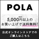 新「B.A」誕生!スキンケアライン5品ついに登場!【 POLA 】B.A スターター キット