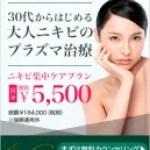 大人ニキビのプラズマ治療月々5,500円【 エトワールレジーナクリニック 】