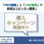 LINE×MEO対策でオンライン集客【 Coreforth MEO支援サービス 】
