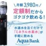 水道水がミネラル水素水に。月定額3,980円のウォーターサーバー【 アクアバンク 】