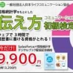 今だけ9,900円!ウェブ3時間で資格取得【 伝え方コミュニケーション検定・初級 】