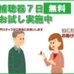 出張対応エリア日本ナンバー1、ご自宅での補聴器相談なら「 きこえのお助け隊 」