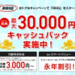 当サイト特典!最大30,000円キャッシュバック!【 BBIQ (ビビック) 】