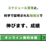 スケジュール管理×科学的勉強法【 オンライン家庭教師O-juku 】